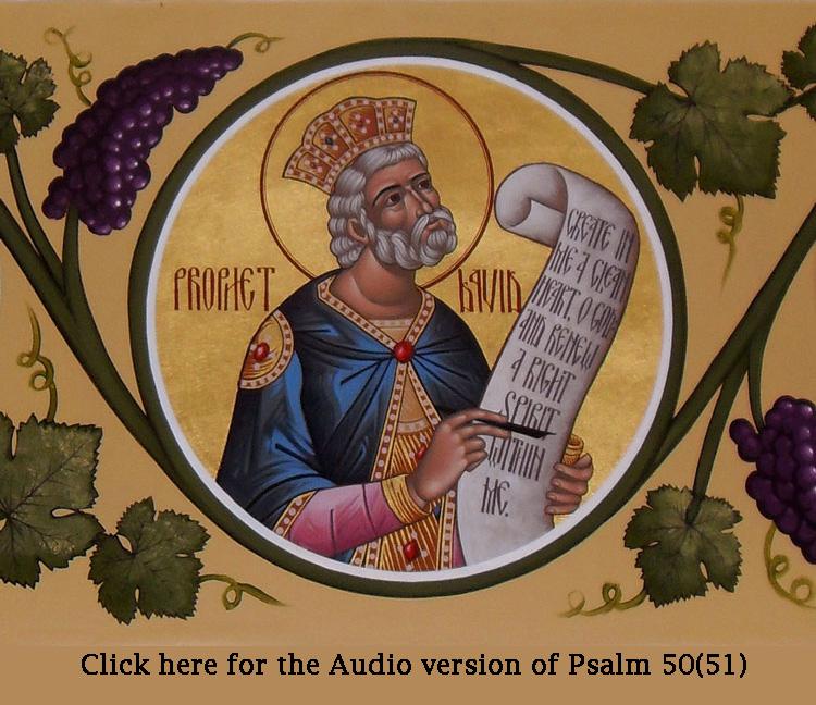 St  Mary Magdalene Orthodox Church - Psalm 50(51)